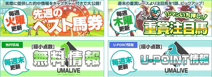 投稿!!うまライブ!の無料コンテンツ