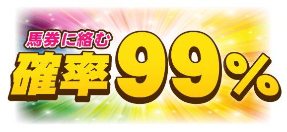 サラブレッド道場_99%