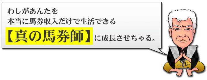 サラブレッド道場_成長