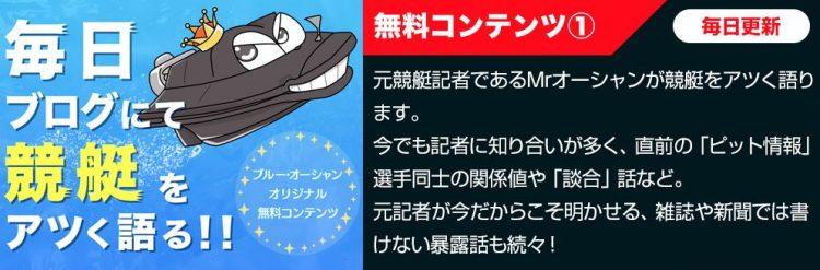 ブルーオーシャン(BLUE OCEAN)