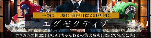 BOATちゃんねる(ボートチャンネル)_エグゼクティブ