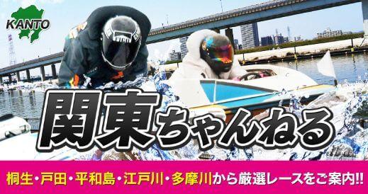 BOATちゃんねる(ボートチャンネル)_関東ちゃんねる