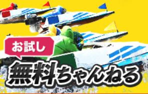 BOATちゃんねる(ボートチャンネル)_無料ちゃんねる