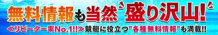 BOATちゃんねる(ボートチャンネル)_リピート