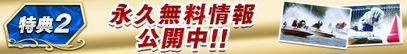 BOATちゃんねる(ボートチャンネル)_永久無料情報