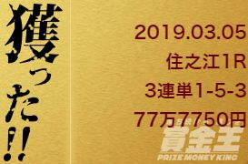 賞金王的中実績02