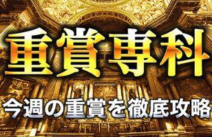 血統WINNERS重賞専科