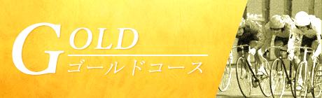 競輪RIDE(ライド)ゴールドコース