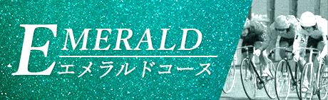 競輪RIDE(ライド)エメラルドコース