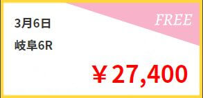 競輪RIDE(ライド)フリーコース実績02