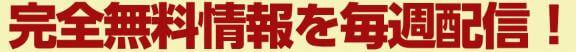 switch(スィッチ)_完全無料情報