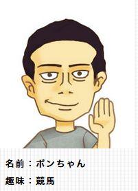 ボンちゃんのタワゴト_ボンちゃん肖像