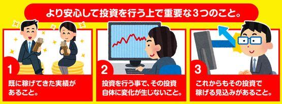 毎日情報_条件3つ