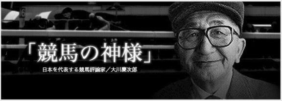 大川慶次郎_神様