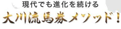 大川慶次郎_現代
