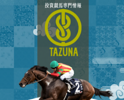 競馬情報サイト TAZUNA(たづな)