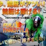 フルスロットル(FULL THROTTLE)(1)