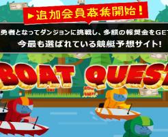 ボートクエスト(BOAT QUEST)