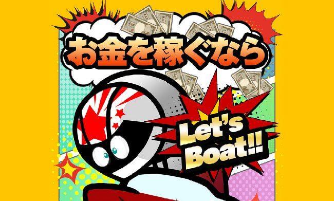 lets Boat