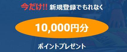 24ボート10000円プレゼント