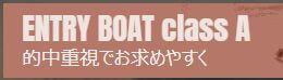 24ボートクラスA