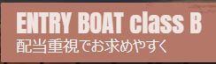24ボートクラスB
