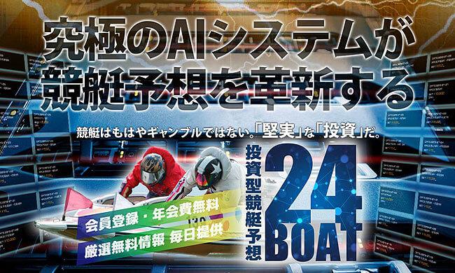 24boat_バナー