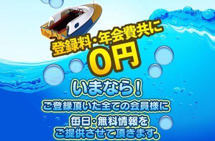 ボートタウン_登録料0円