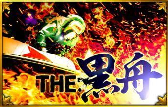 黒舟_THE黒舟