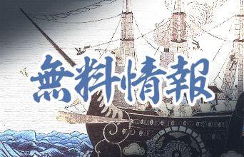 黒舟_新無料情報