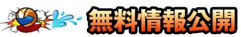 レッツボート_無料情報公開