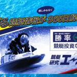競艇研究エース(ACE)