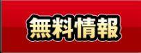 ボートテクニカル_無料情報