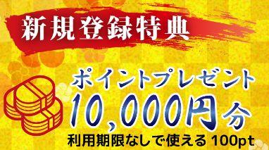 舟王_1万円プレゼント
