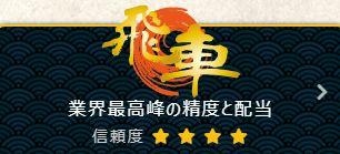 舟王_飛車