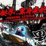 黒舟(KUROFUNE)