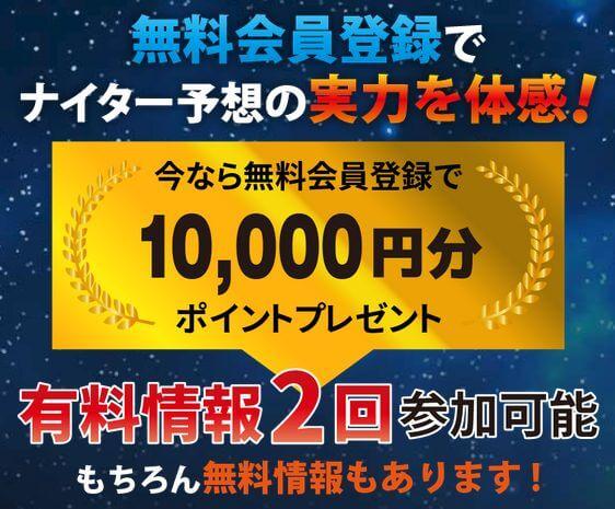 ナイトボート_10000円プレゼント
