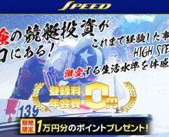 SPEED(スピード)_バナー
