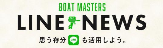 ボートマスターズ_LINE