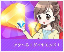 アタ~るダイヤモンド