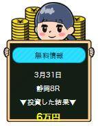 アタ~る無料的中実績03