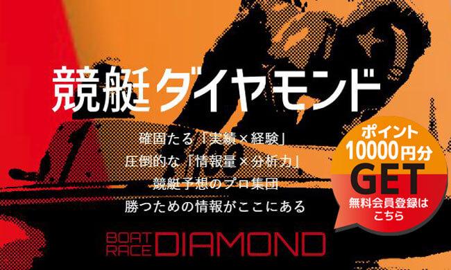 競艇ダイヤモンド_トップ画像