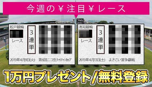 競輪カミヒトエ1万円プレゼント