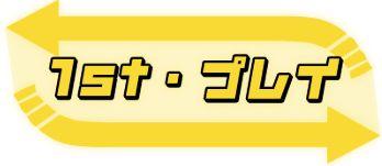 競輪カミヒトエ1stプレイ