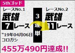 競輪カミヒトエ的中実績01