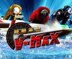 V-MAX_トップ