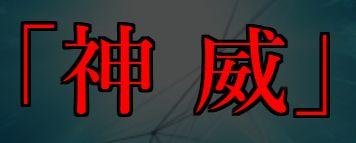 勝舟_神威