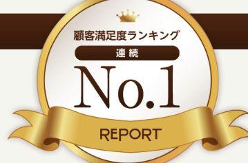 リポート_満足度NO.1