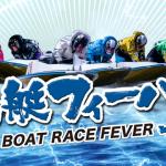 競艇FEVER(フィーバー)