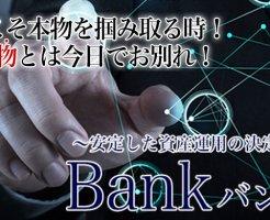 バンク(Bank)_バナー
